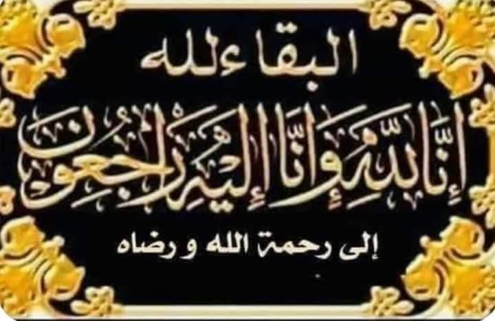وفاة إطار من أطر التربية والتعليم المشمول برحمته ذ عبد الرحيم عطي